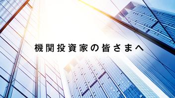 機関投資家向けのサービス紹介