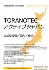TORANOTEC アクティブジャパン