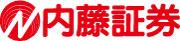 内藤証券株式会社