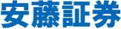 安藤証券株式会社